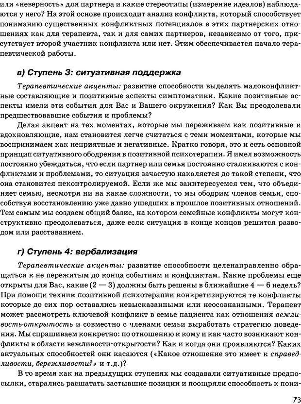 DJVU. Психосоматика и позитивная психотерапия. Пезешкиан Н. Страница 71. Читать онлайн