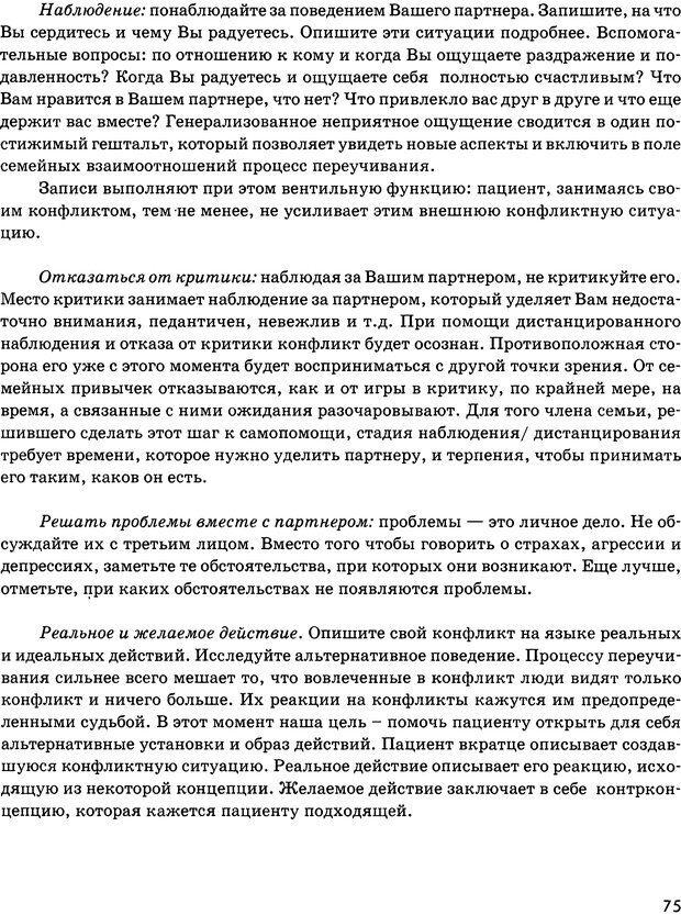 DJVU. Психосоматика и позитивная психотерапия. Пезешкиан Н. Страница 73. Читать онлайн