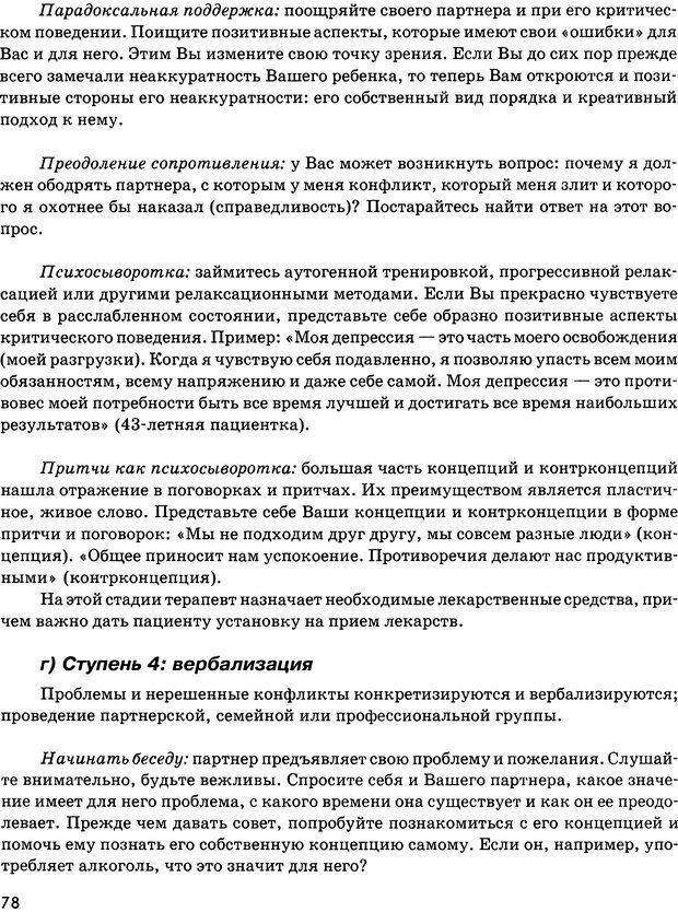 DJVU. Психосоматика и позитивная психотерапия. Пезешкиан Н. Страница 76. Читать онлайн