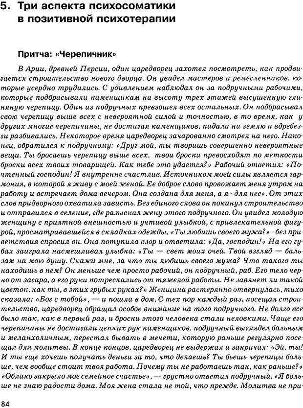 DJVU. Психосоматика и позитивная психотерапия. Пезешкиан Н. Страница 82. Читать онлайн