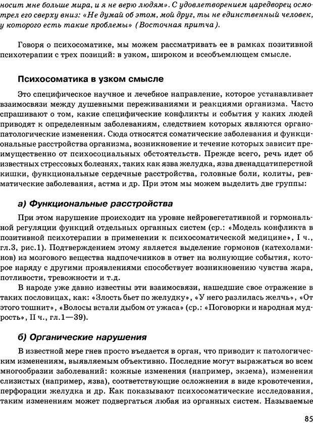 DJVU. Психосоматика и позитивная психотерапия. Пезешкиан Н. Страница 83. Читать онлайн