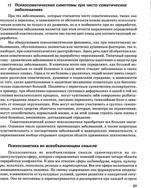 DJVU. Психосоматика и позитивная психотерапия. Пезешкиан Н. Страница 87. Читать онлайн