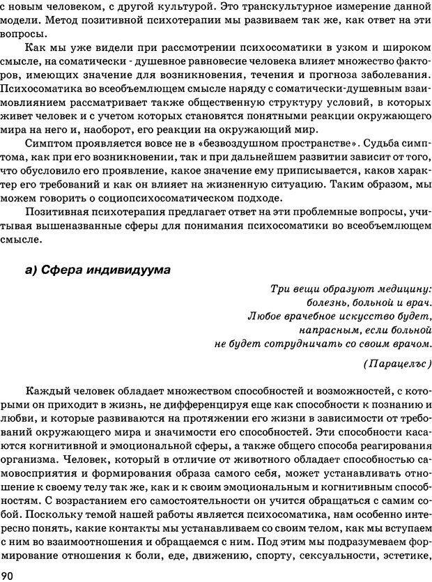 DJVU. Психосоматика и позитивная психотерапия. Пезешкиан Н. Страница 88. Читать онлайн