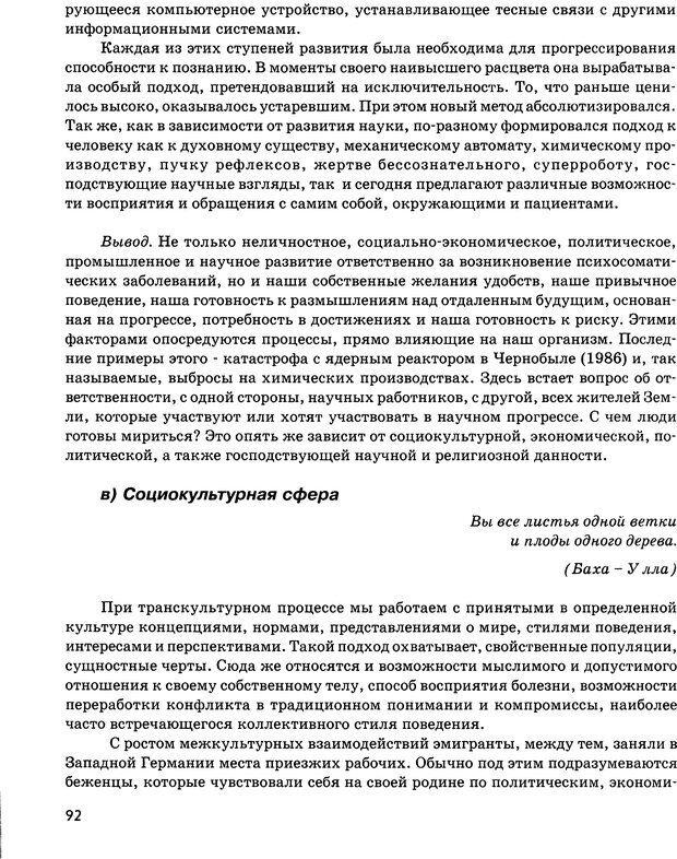 DJVU. Психосоматика и позитивная психотерапия. Пезешкиан Н. Страница 90. Читать онлайн