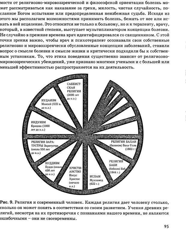 DJVU. Психосоматика и позитивная психотерапия. Пезешкиан Н. Страница 93. Читать онлайн