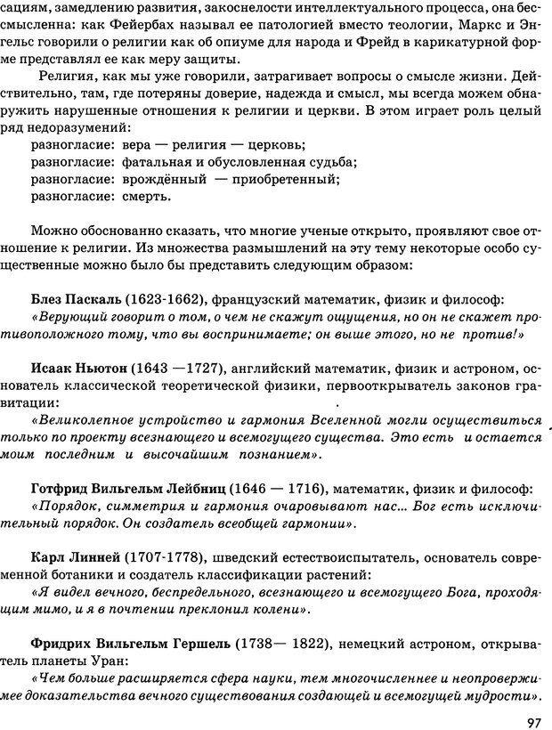 DJVU. Психосоматика и позитивная психотерапия. Пезешкиан Н. Страница 95. Читать онлайн