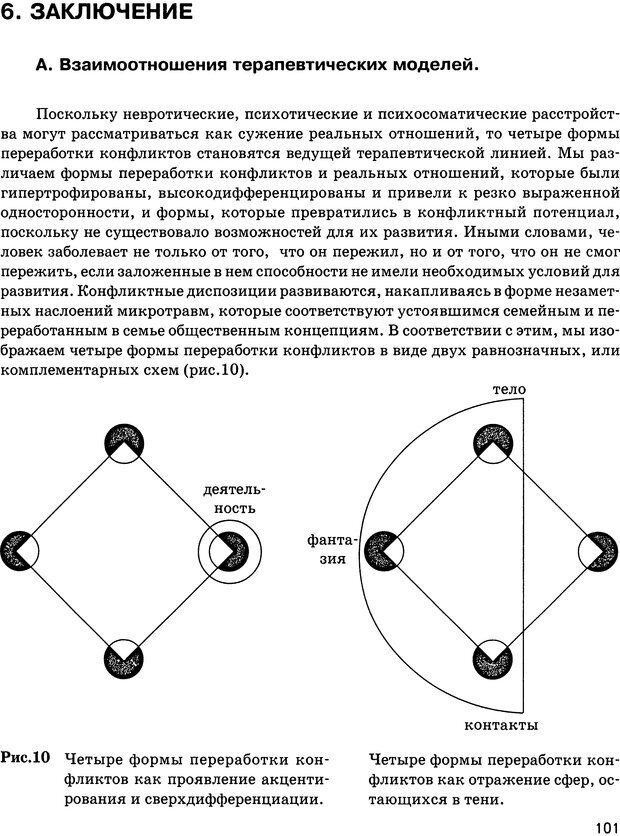 DJVU. Психосоматика и позитивная психотерапия. Пезешкиан Н. Страница 99. Читать онлайн