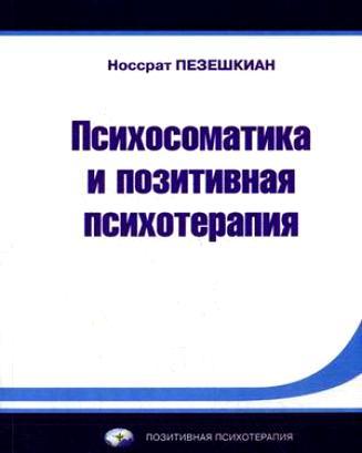 "Обложка книги ""Психосоматика и позитивная психотерапия"""