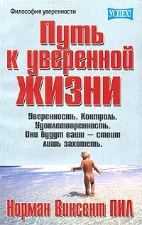 """Обложка книги """"Путь к уверенной жизни"""""""