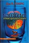 """Обложка книги """"Биология трансцедентного"""""""