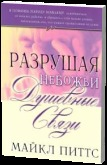 """Обложка книги """"Разрушая не Божьи душевные связи"""""""