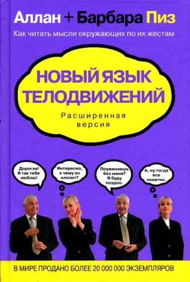 """Обложка книги """"Новый язык телодвижений. Расширенная версия"""""""