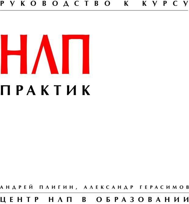 PDF. Руководство к курсу НЛП практик. Плигин А. А. Страница 1. Читать онлайн