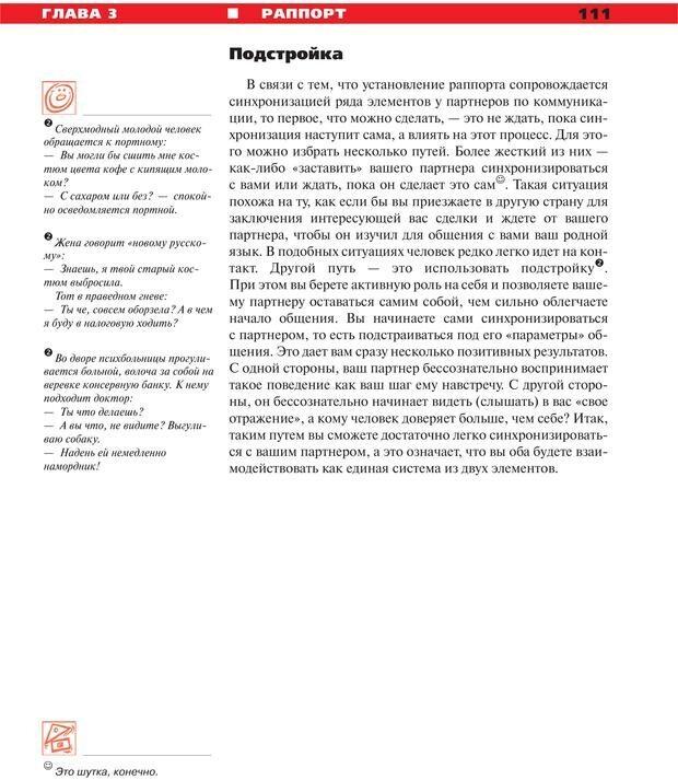 PDF. Руководство к курсу НЛП практик. Плигин А. А. Страница 101. Читать онлайн