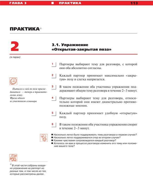 PDF. Руководство к курсу НЛП практик. Плигин А. А. Страница 103. Читать онлайн