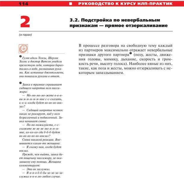 PDF. Руководство к курсу НЛП практик. Плигин А. А. Страница 104. Читать онлайн