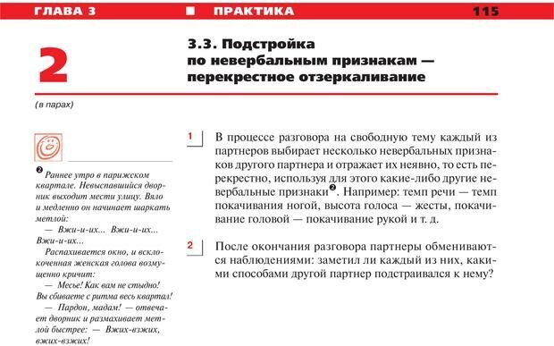 PDF. Руководство к курсу НЛП практик. Плигин А. А. Страница 105. Читать онлайн