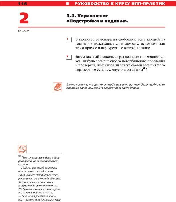 PDF. Руководство к курсу НЛП практик. Плигин А. А. Страница 106. Читать онлайн