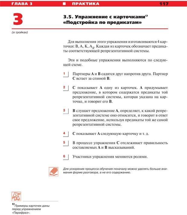 PDF. Руководство к курсу НЛП практик. Плигин А. А. Страница 107. Читать онлайн