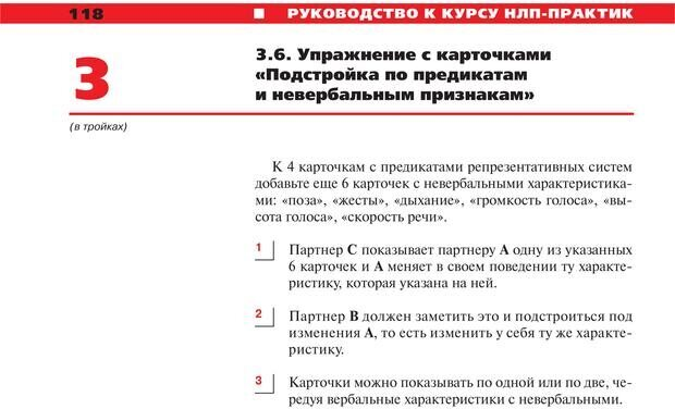PDF. Руководство к курсу НЛП практик. Плигин А. А. Страница 108. Читать онлайн