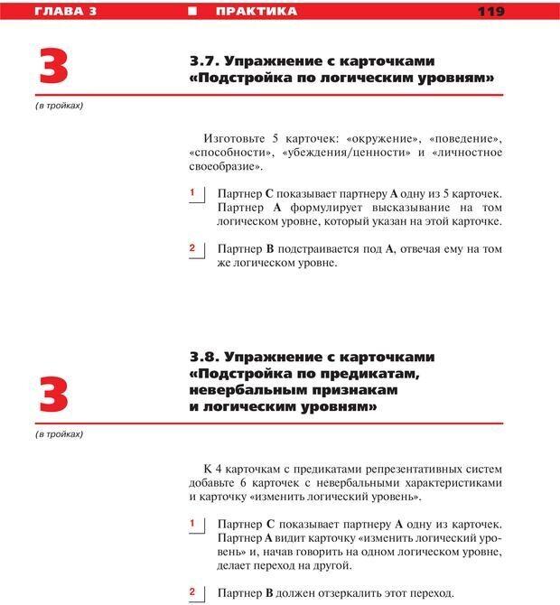 PDF. Руководство к курсу НЛП практик. Плигин А. А. Страница 109. Читать онлайн