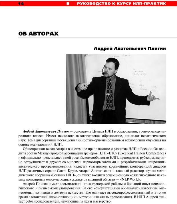 PDF. Руководство к курсу НЛП практик. Плигин А. А. Страница 11. Читать онлайн