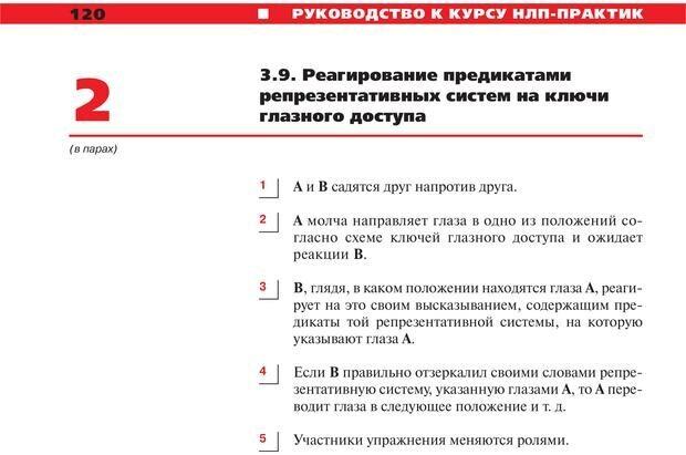 PDF. Руководство к курсу НЛП практик. Плигин А. А. Страница 110. Читать онлайн