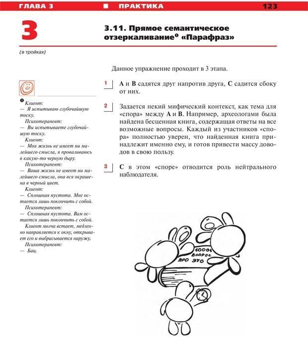 PDF. Руководство к курсу НЛП практик. Плигин А. А. Страница 113. Читать онлайн