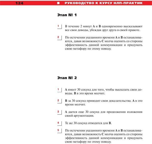 PDF. Руководство к курсу НЛП практик. Плигин А. А. Страница 114. Читать онлайн