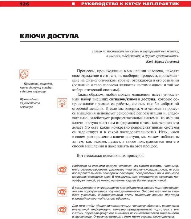 PDF. Руководство к курсу НЛП практик. Плигин А. А. Страница 116. Читать онлайн