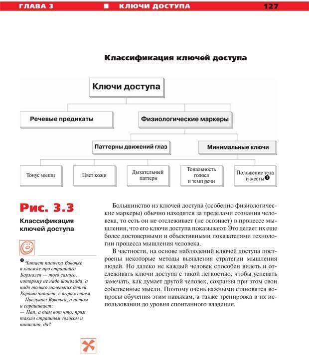 PDF. Руководство к курсу НЛП практик. Плигин А. А. Страница 117. Читать онлайн