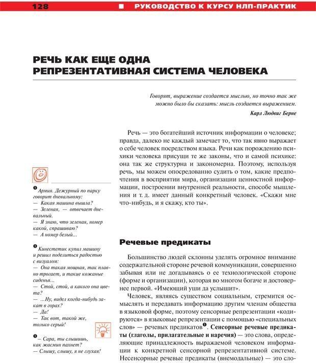 PDF. Руководство к курсу НЛП практик. Плигин А. А. Страница 118. Читать онлайн
