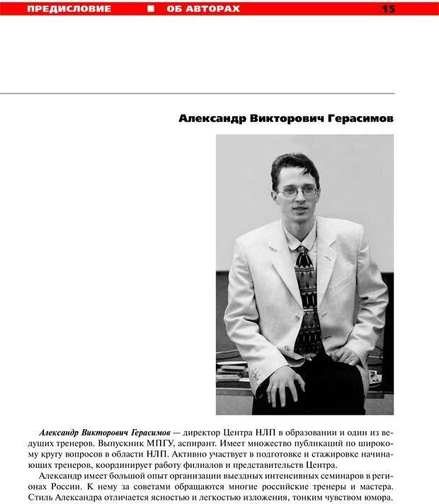 PDF. Руководство к курсу НЛП практик. Плигин А. А. Страница 12. Читать онлайн
