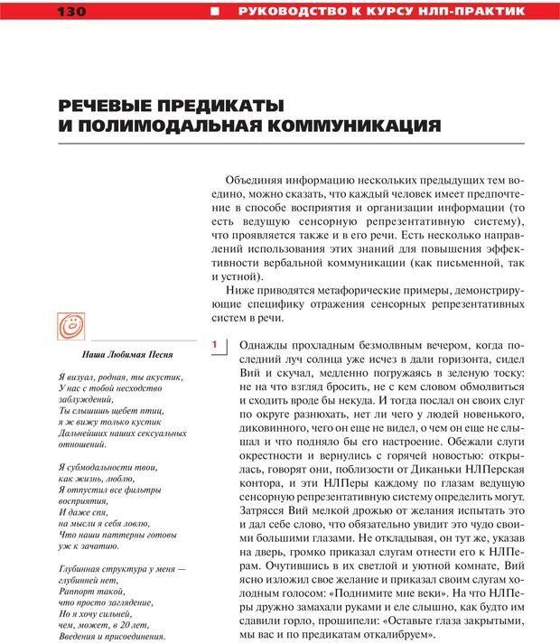 PDF. Руководство к курсу НЛП практик. Плигин А. А. Страница 120. Читать онлайн