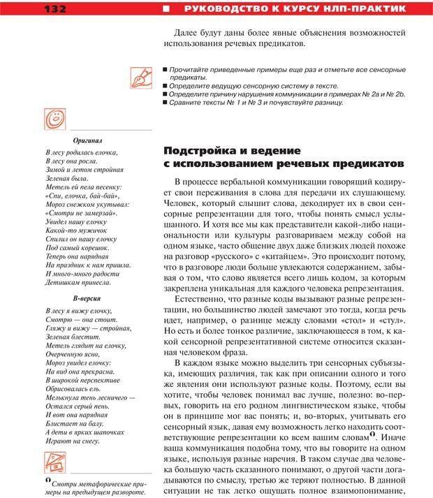 PDF. Руководство к курсу НЛП практик. Плигин А. А. Страница 122. Читать онлайн