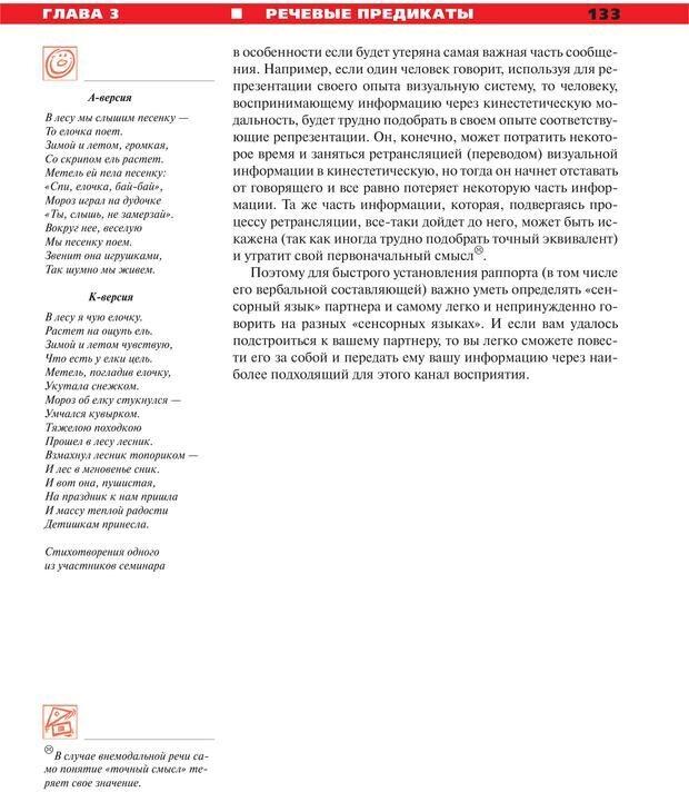 PDF. Руководство к курсу НЛП практик. Плигин А. А. Страница 123. Читать онлайн