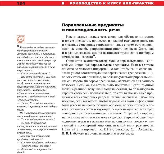 PDF. Руководство к курсу НЛП практик. Плигин А. А. Страница 124. Читать онлайн