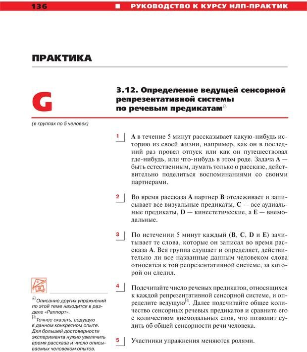 PDF. Руководство к курсу НЛП практик. Плигин А. А. Страница 126. Читать онлайн