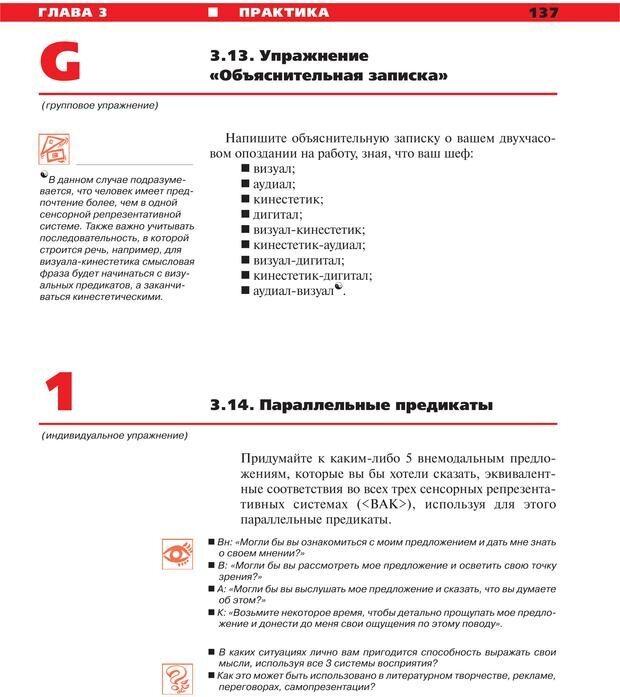 PDF. Руководство к курсу НЛП практик. Плигин А. А. Страница 127. Читать онлайн