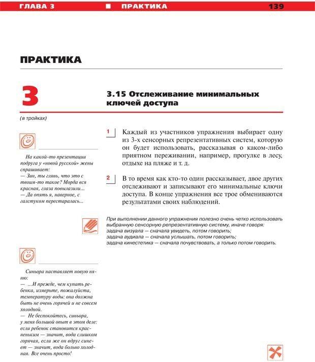 PDF. Руководство к курсу НЛП практик. Плигин А. А. Страница 129. Читать онлайн