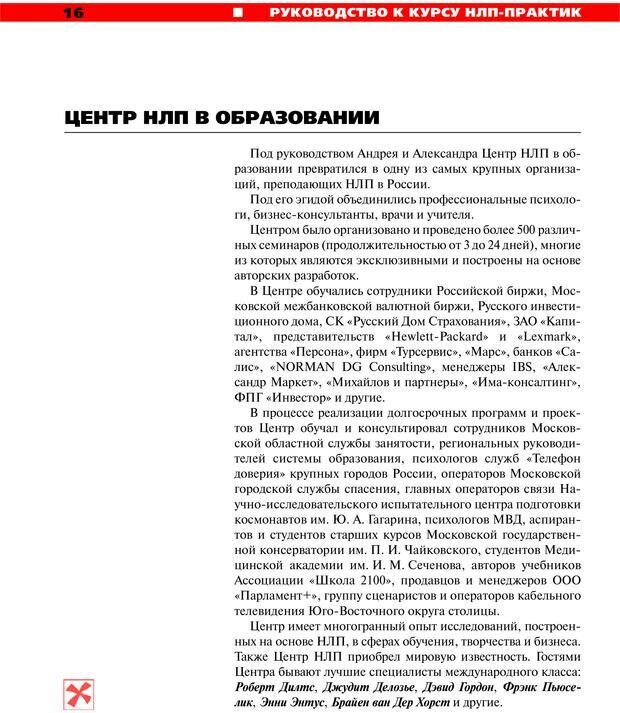 PDF. Руководство к курсу НЛП практик. Плигин А. А. Страница 13. Читать онлайн