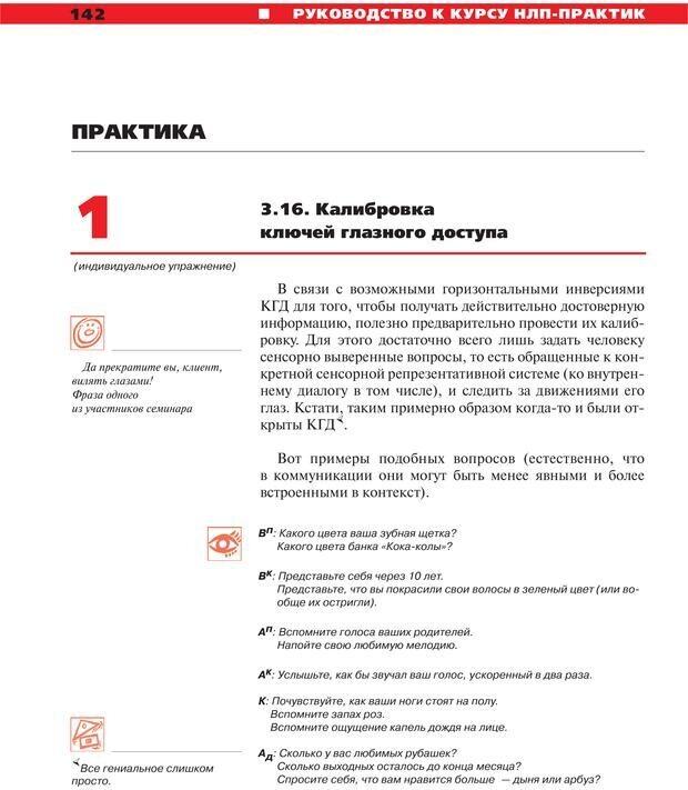 PDF. Руководство к курсу НЛП практик. Плигин А. А. Страница 132. Читать онлайн