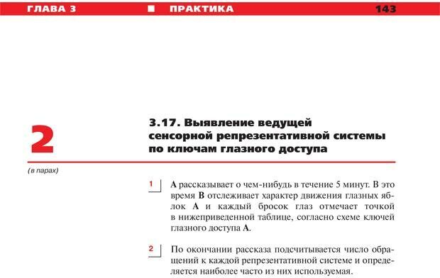 PDF. Руководство к курсу НЛП практик. Плигин А. А. Страница 133. Читать онлайн