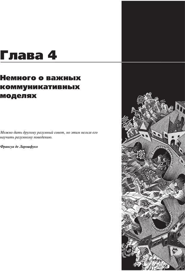 PDF. Руководство к курсу НЛП практик. Плигин А. А. Страница 135. Читать онлайн