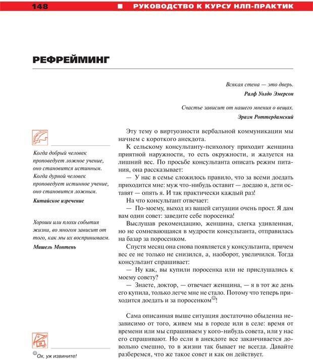 PDF. Руководство к курсу НЛП практик. Плигин А. А. Страница 136. Читать онлайн