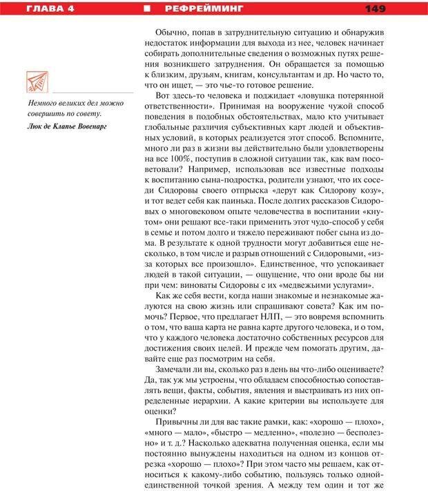PDF. Руководство к курсу НЛП практик. Плигин А. А. Страница 137. Читать онлайн