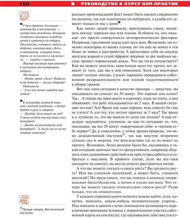 PDF. Руководство к курсу НЛП практик. Плигин А. А. Страница 138. Читать онлайн