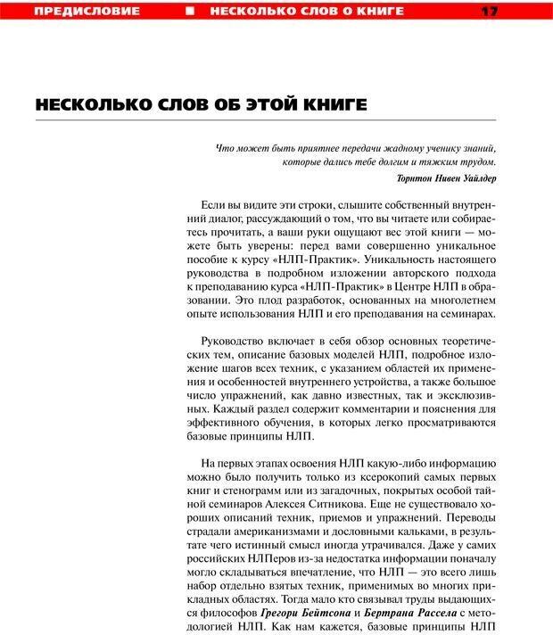 PDF. Руководство к курсу НЛП практик. Плигин А. А. Страница 14. Читать онлайн