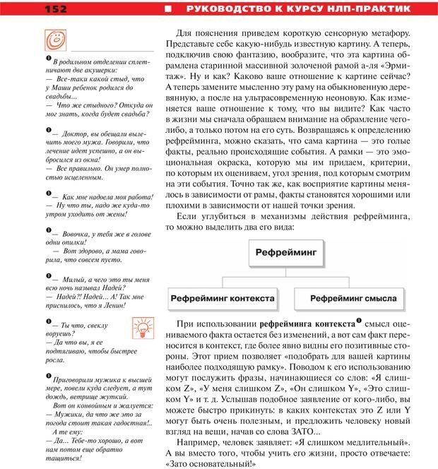 PDF. Руководство к курсу НЛП практик. Плигин А. А. Страница 140. Читать онлайн