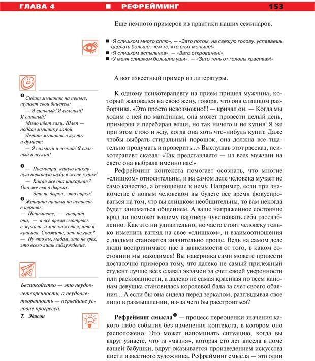 PDF. Руководство к курсу НЛП практик. Плигин А. А. Страница 141. Читать онлайн